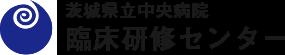 茨城県立中央病院臨床研修管理委員会